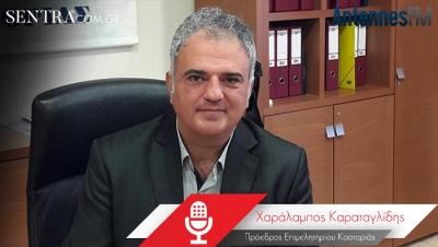 Επιμελητήριο Καστοριάς: «Ψωνίζω από τοπικές επιχειρήσεις. Ψωνίζω τοπικά προϊόντα» – Συνέντευξη Μπάμπης Καραταγλίδης