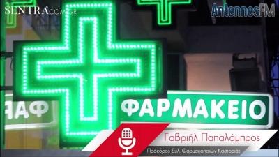Τελείωσαν τα αντιγριπικά εμβόλια στην Καστοριά – Συνέντευξη Γαβριήλ Παπαλάμπρου