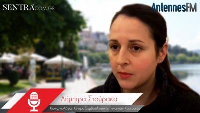 Καστοριά – Δ. Σταύρακα: Δίπλα σε 250 γυναίκες σε 7 χρόνια το Συμβουλευτικό Κέντρο