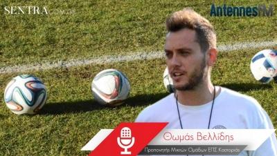 Ο Θ. Βελλίδης στον Antennes 93.6 για το πρόγραμμα E-Learning για ποδοσφαιριστές της ΕΠΣ Καστοριάς