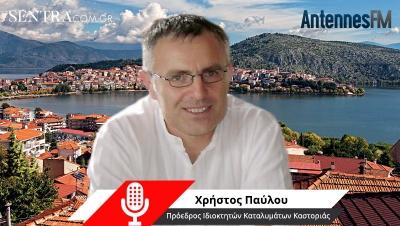 Χρ. Παύλου: Άδεια τα καταλύματα στην Καστοριά – Δεν χτυπάει ούτε τηλέφωνο