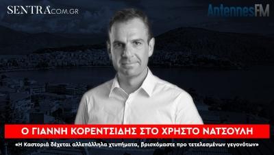 Γ. Κορεντσίδης: Η Καστοριά δέχεται αλλεπάλληλα χτυπήματα, βρισκόμαστε προ τετελεσμένων γεγονότων